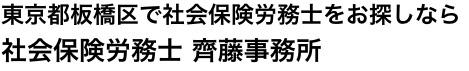 社会保険労務士齊藤事務所