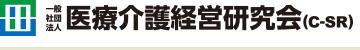 一般社団法人 医療介護経営研究会